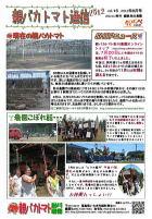 親バカトマト通信8月号
