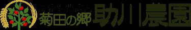 農事組合法人 菊田の郷 助川農園