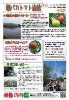 親バカトマト通信5月号