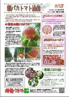 親バカトマト通信2013年3月号