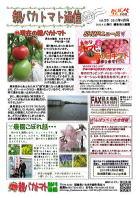 親バカトマト通信4月号